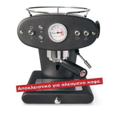 FRANCIS FRANCIS X1 BLACK GROUND COFFEE / 70-02-9870 < Μηχανή εσπρέσσο για αλεσμένο καφέ illy